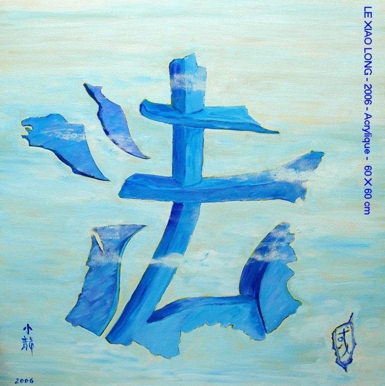 Tableau représentant la France à l'aide de caractères chinois.